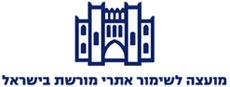 לוגו מועצה לשימור אתרי מורשת בישראל