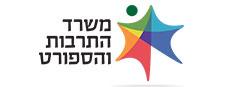 לוגו משרד התרבות והספורט